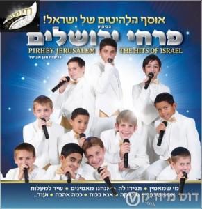 """פרחי ירושלים עם הסולן מישל כהן – """"ברצלונה"""""""
