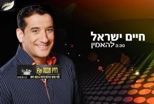 """חיים ישראל – """"להאמין"""""""