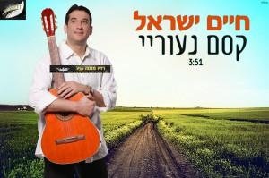 """חיים ישראל – """"קסם נעוריי"""""""