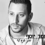 תומר יוסף ראיון ברדיו מנטה