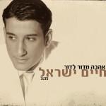 """חיים ישראל –  """"אהבה מדור לדור"""""""