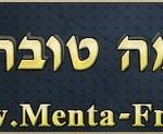 רדיו מנטה מאחל גמר חתימה טובה לכל בית ישראל