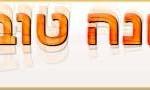 רדיו מנטה מאחל שנה טובה ומתוקה לכל בית ישראל