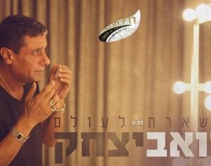 """יואב יצחק - """"נשארת לעולם"""""""