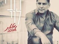 """רובי לוי - """"מלאת אהבה"""" אלבום"""