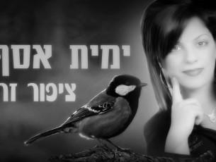 ימית אסף -ציפור זרה